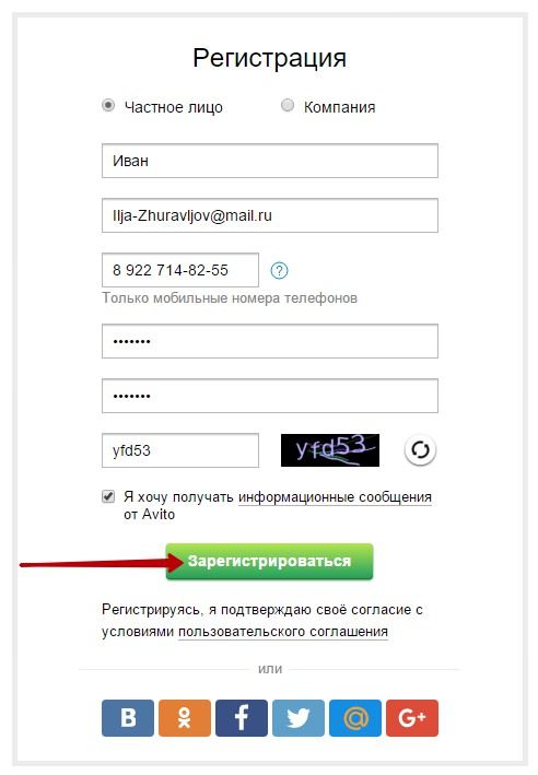 ввод данных авито регистрация