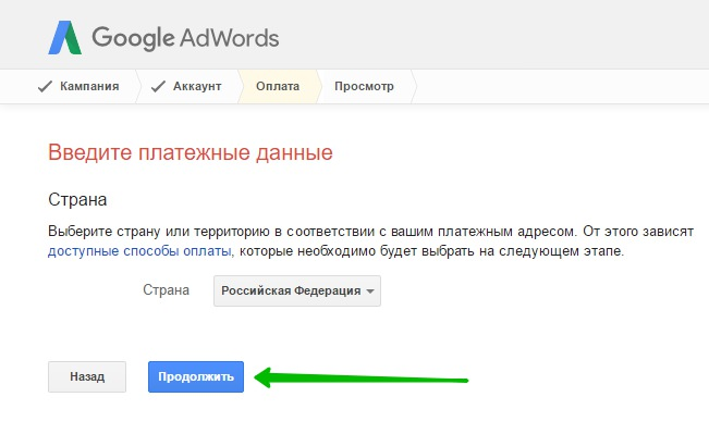 adwords реклама ютуб оплата