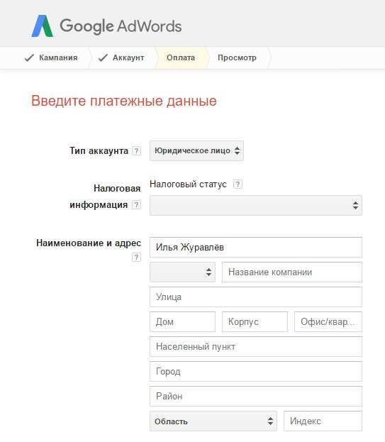 оплата adwords реклама на ютуб