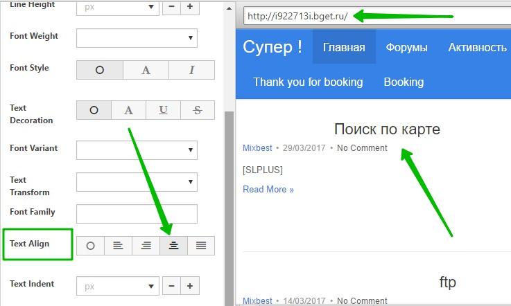 Изменить Text Align в CSS WordPress
