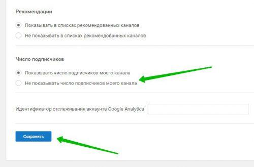 Как скрыть число подписчиков канала на Ютубе