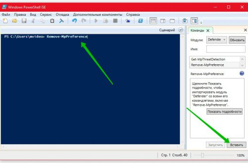 Как запустить Windows PowerShell ISE на компьютере