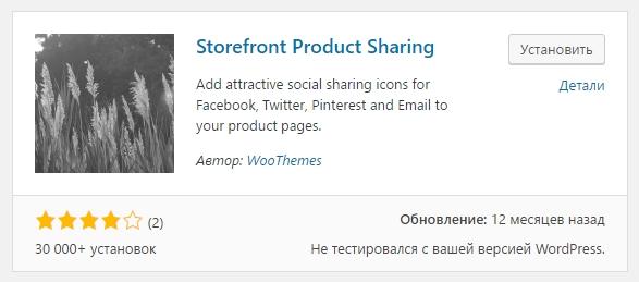 Woocommerce Storefront кнопки соцсетей поделиться