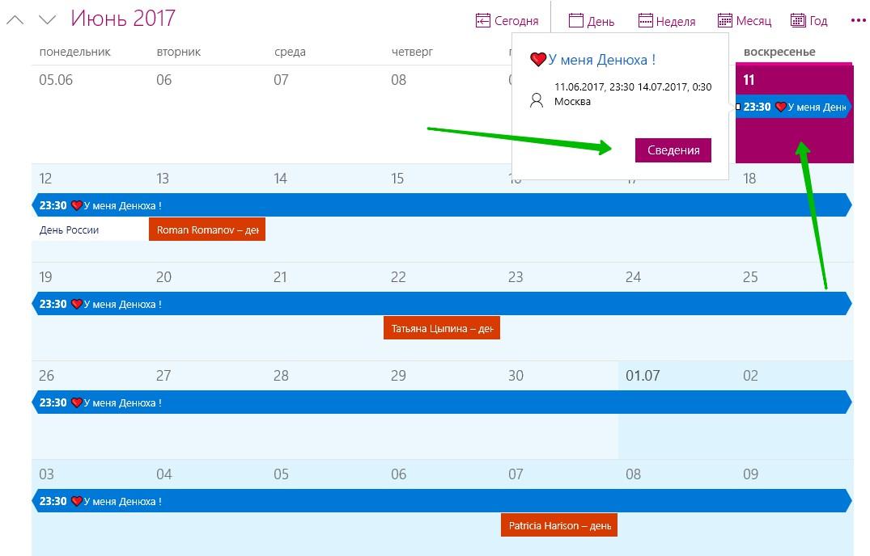 календарь Windows 10