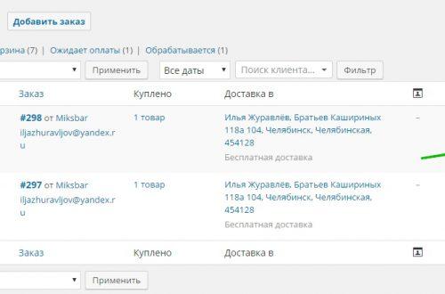 Наложенный платеж Почта России EMS WooCommerce