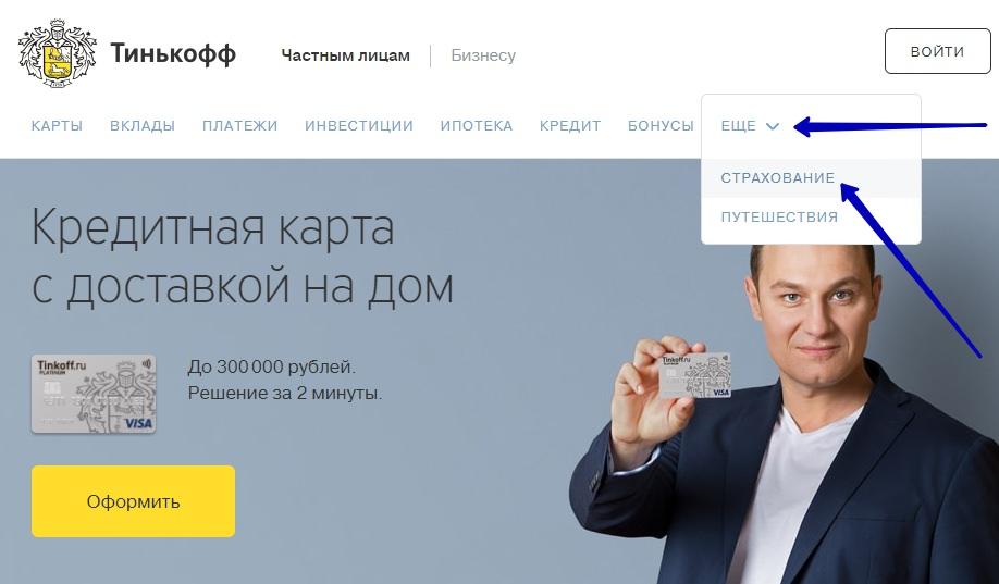 тинькофф банк страхование