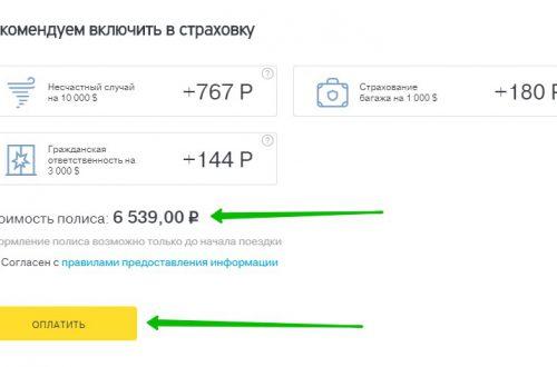 Страховка для путешествий за границу онлайн цена в Тинькофф Банке