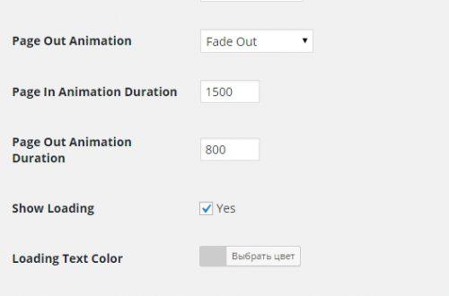 Как создать эффект анимации при загрузки страниц сайта
