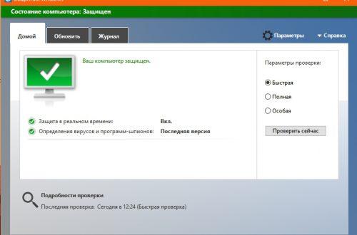 Что нового в Защитник Windows 10 обзор