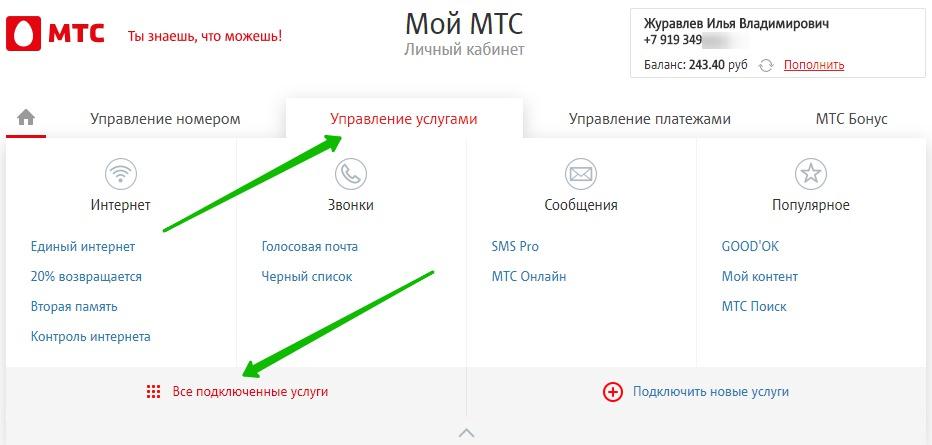 подключенные услуги МТС