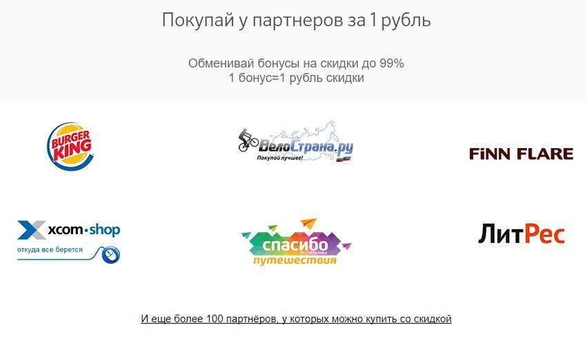 купить за 1 рубль сбербанк