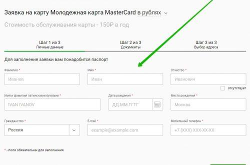 Молодёжная дебетовая карта Сбербанк для покупок за 1 рубль