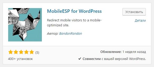 MobileEPS for WordPress
