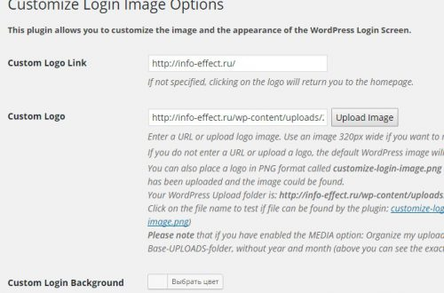 Свой логотип на страницу входа login wordpress сайт
