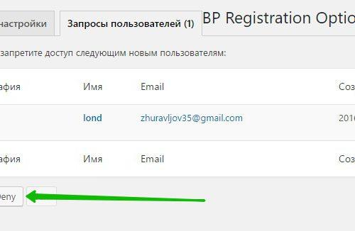 Модерация BuddyPress частная сеть для пользователей