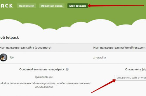 Плагин Jetpack wordpress настройка новая !