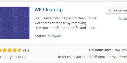 Как отключить ревизию постов в wordpress ?
