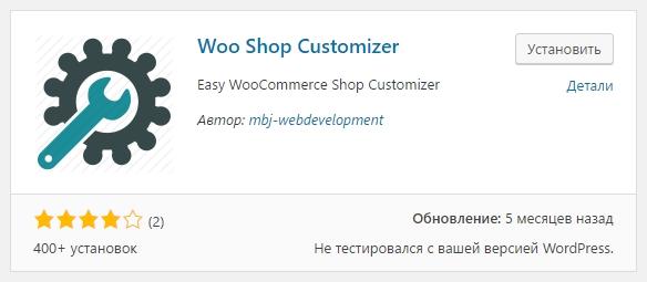 Woo Shop Customizer