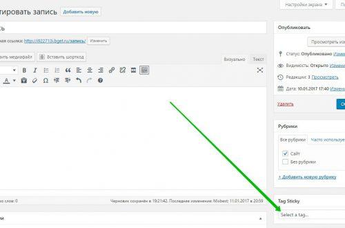 Tag Sticky Post липкие записи на странице метки WordPress
