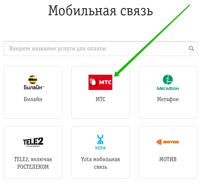 выбор оператора мобильной связи