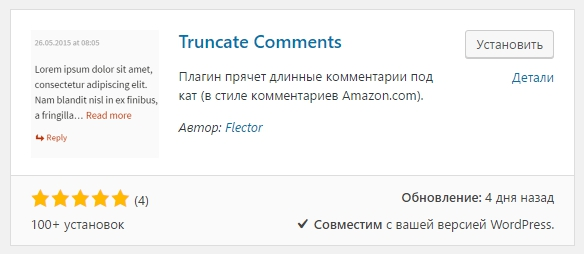 Truncate Comments