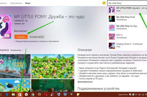 My Little Pony обзор игры Windows 10