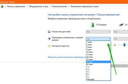 Настройка перехода в спящий режим Windows 10