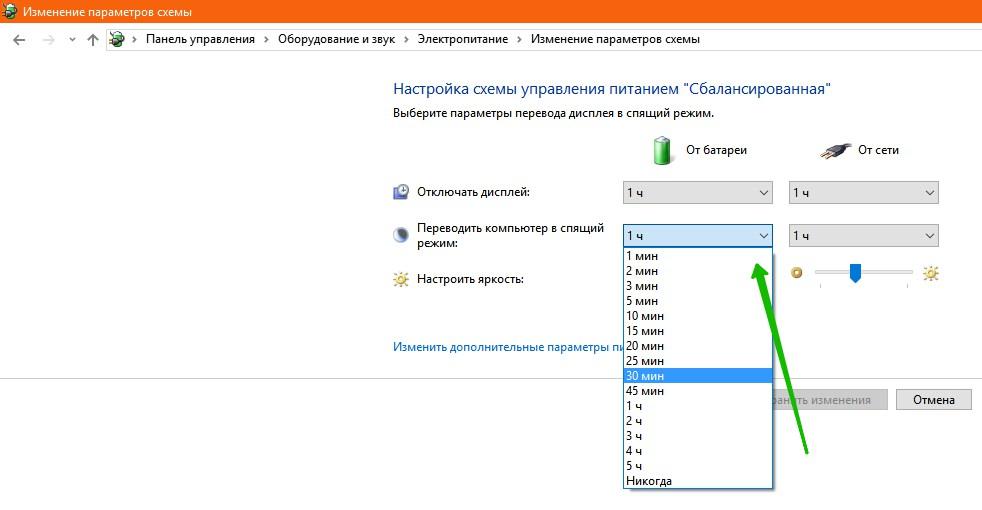 настройка питания Windows 10