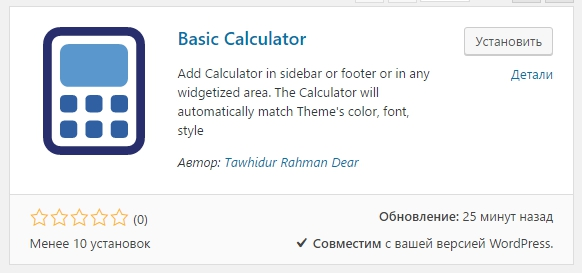 Basic Calculator WordPress