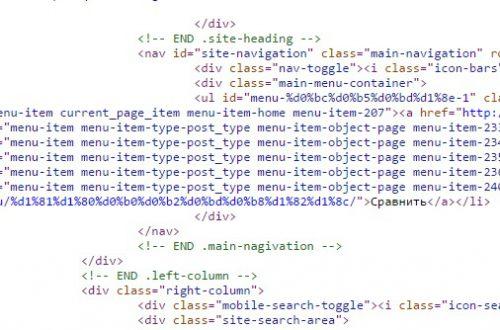Липкое меню на сайт WordPress плагин