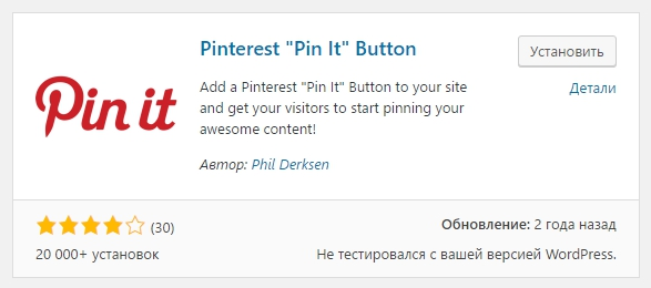 "Pinterest ""Pin It"" Button Lite"