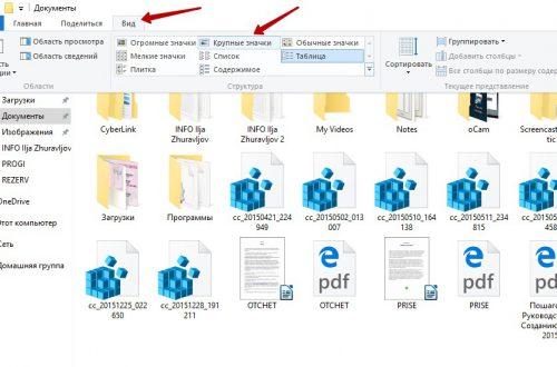 Как изменить вид значков на компьютере Windows