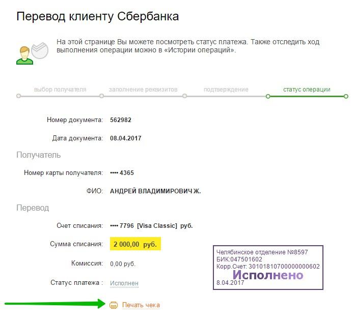 печать чека Сбербанк онлайн