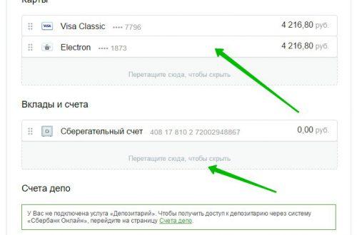 Настройки интерфейса в Сбербанк Онлайн
