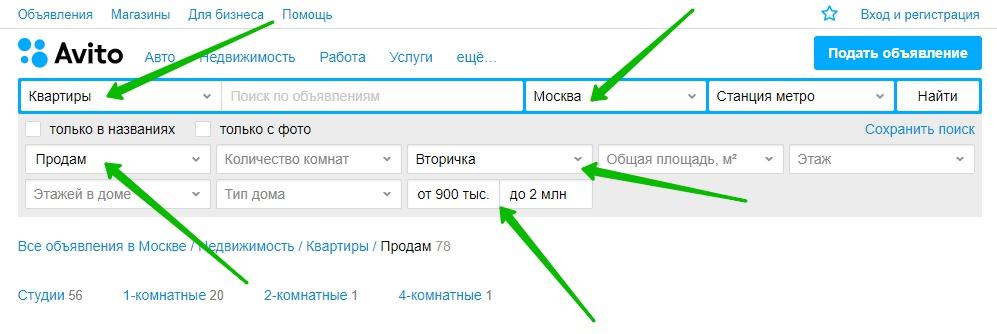 авито купить квартиру в Москве