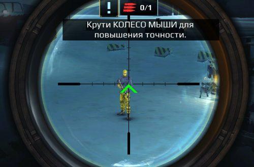 Операция «Снайпер» играть бесплатно на Windows 10