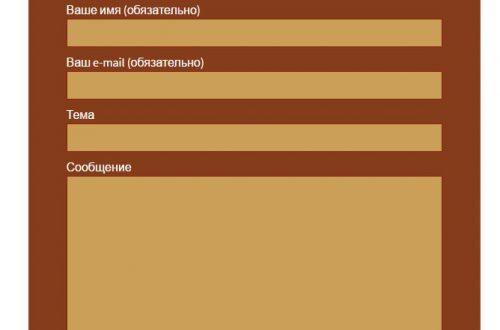 Contact Form 7 Skins, темы для контактных форм wordpress