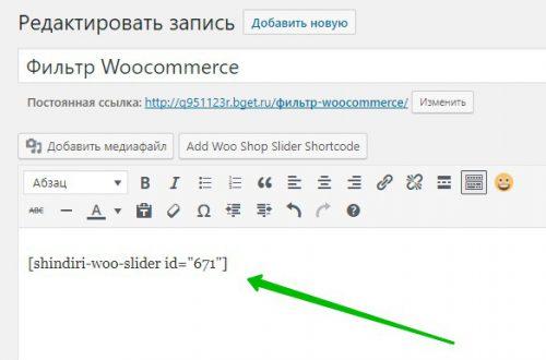 Супер стильный слайдер для сайта товаров плагин Woocommerce Shop Slider Lite