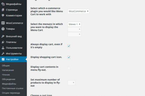 WooCommerce Menu Cart добавить корзину в меню интернет-магазина
