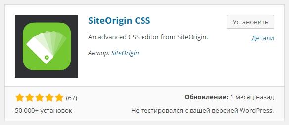 SiteOrigin CSS