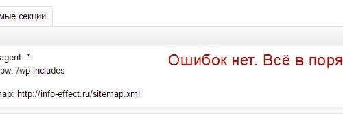 Как проверить файл robots.txt в Яндекс Вебмастер