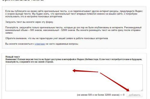 Как уведомить Яндекс о появлении нового текста на сайте ?