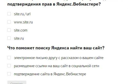 Как пройти обучающий курс по Яндекс Вебмастеру ?