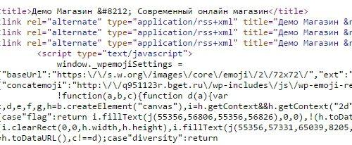 dns-prefetch href='//s.w.org' удалить из кода WordPress