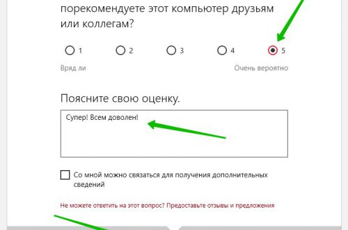 Центр отзывов Windows 10 где и как посмотреть оставить отзывы