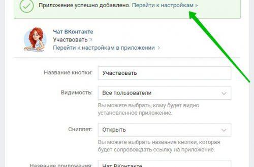 Приложения для групп в ВК вконтакте