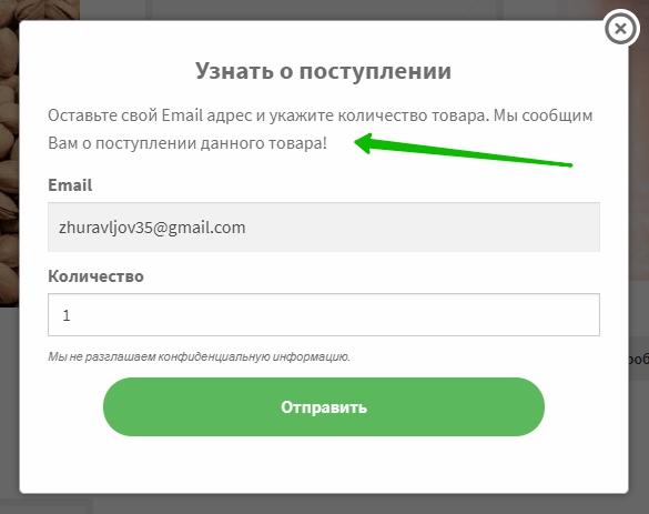 форма отправки заявки