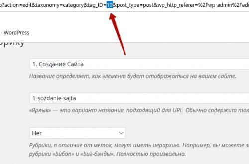 Как узнать номер id рубрики сайт wordpress ?