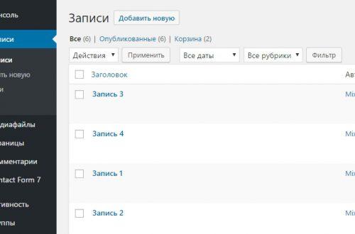 Создать несколько записей страниц одновременно WordPress плагин