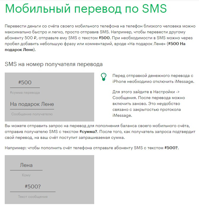 смс перевод мегафон мтс телефон